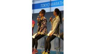 東京マラソンEXPO!