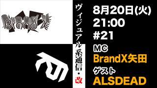 8月20日21時『ヴィジュアル系通信・改#21』ゲスト:ALSDEAD
