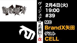 2月4日19時『ヴィジュアル系通信・改#39』ゲスト:CELL
