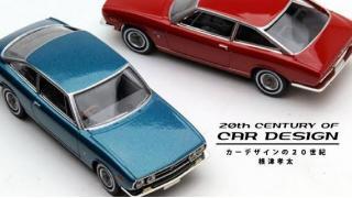 そしてカーデザインは21世紀へ――今までの自動車、これからの自動車/日本の大衆車・後編(根津孝太『カーデザインの20世紀』最終回) ☆ ほぼ日刊惑星開発委員会 vol.662 ☆
