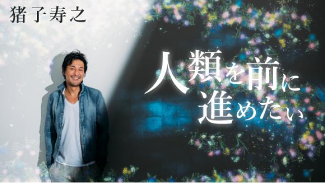 猪子寿之の〈人類を前に進めたい〉第28回 新しい「シェア」を巨大デジタルアートで実現したい!