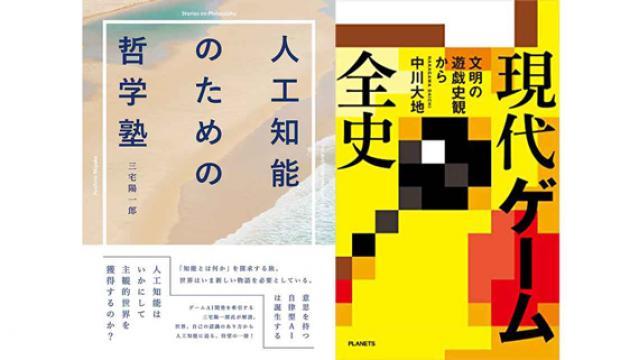 ゲームAIは〈人間の心〉の夢を見るか(後編)|三宅陽一郎×中川大地(PLANETSアーカイブス)