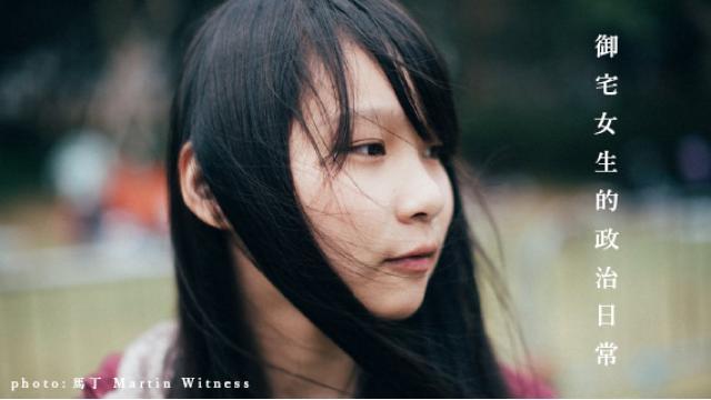 【新連載】御宅女生的政治日常――香港で民主化運動をしている女子大生の日記 第1回 社会運動から見た香港の変化、そしてわたしの変化