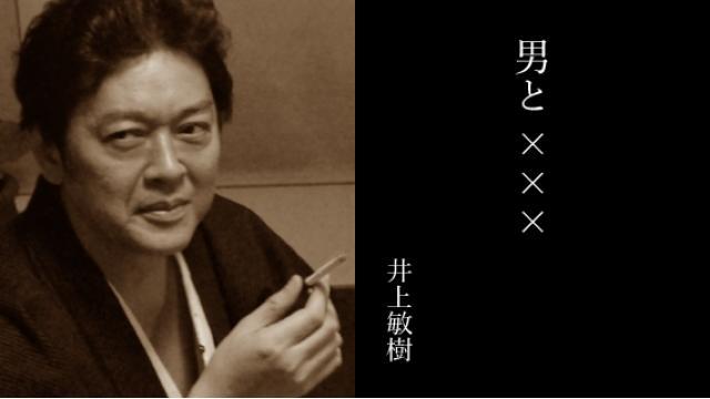 脚本家・井上敏樹エッセイ『男と×××』第30回「男と食」【毎月末配信】