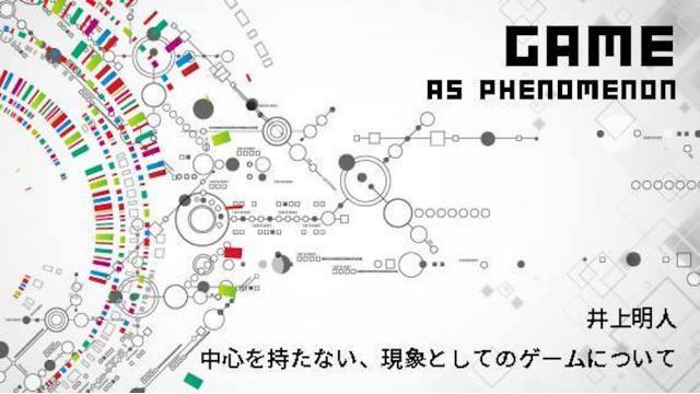 井上明人『中心をもたない、現象としてのゲームについて』特別編 認知的作品 〈いま・ここ〉を切り取ることをめぐって・前編