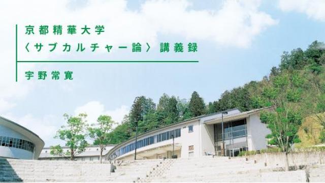 京都精華大学〈サブカルチャー論〉講義録 第18回「世界の終わり」という想像力の敗北――東日本大震災と『Show must go on』(PLANETSアーカイブス)
