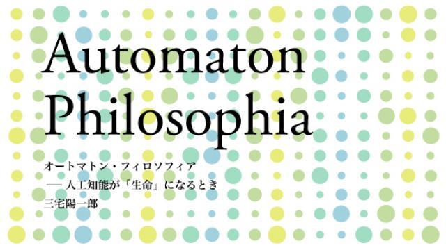 三宅陽一郎 オートマトン・フィロソフィア――人工知能が「生命」になるとき 第四章 人工知能が人間を理解する(1)【不定期配信】