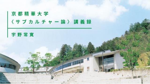 【春の特別再配信】京都精華大学〈サブカルチャー論〉講義録 第1回 〈サブカルチャーの季節〉とその終わり