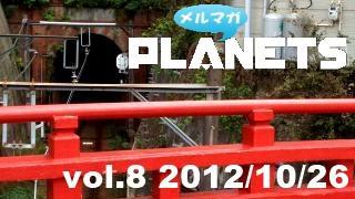 ☆メルマガPLANETS vol.8☆ ~秋の「小人論」スペシャル開催中!~