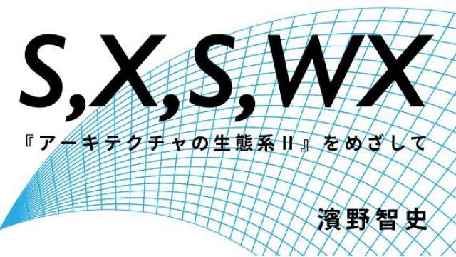 濱野智史『S, X, S, WX』―『アーキテクチャの生態系Ⅱ』をめざして 第1章 東方見聞録 #1-1 NRT発: 3/6~3/7~3/6: on United【不定期配信】