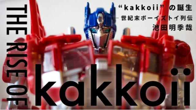 """池田明季哉 """"kakkoii""""の誕生──世紀末ボーイズトイ列伝 第一章 トランスフォーマー(4)「乗り込めない3DCG、乗り込めるおもちゃ」【不定期配信】"""
