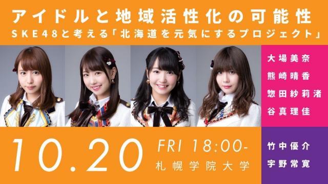 お申込は9/29(金)まで! 〜SKE48の皆さんと、アイドルと地域活性化の可能性を考えるシンポジウム開催〜