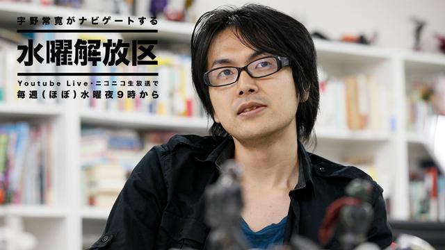 本日20:00から生放送☆ 宇野常寛の〈水曜解放区 〉公開生放送!2018.7.26
