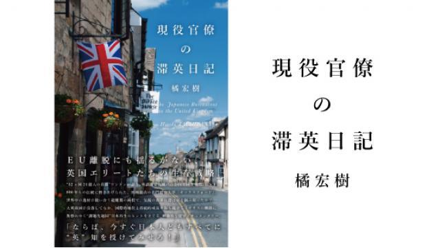 2月1日(木)発売決定!『現役官僚の滞英日記』が待望の書籍化