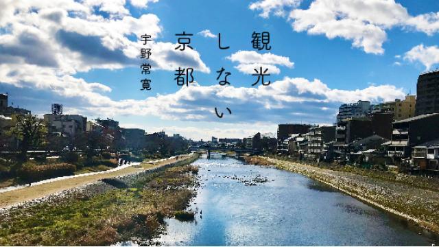 【新連載】宇野常寛『観光しない京都』はじめに――「観光しない」ほうが京都は楽しい【不定期配信】