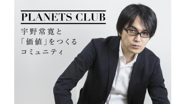 本日21:00〜第6期募集開始!「PLANETS CLUB」宇野常寛と「価値」をつくるコミュニティ