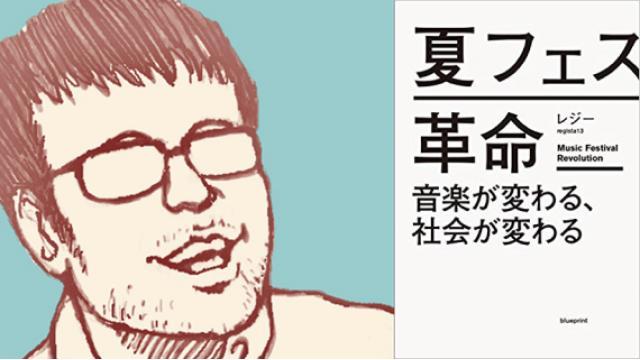【インタビュー】レジー 夏フェスは日本の音楽シーンの何を変えたのか