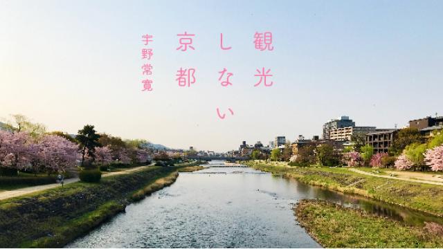 宇野常寛『観光しない京都』第1回 鴨川で早朝ランニング/北大路で過ごす午後 【不定期配信】