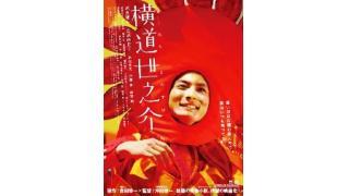 今週の映画レビュー:『横道世之介』