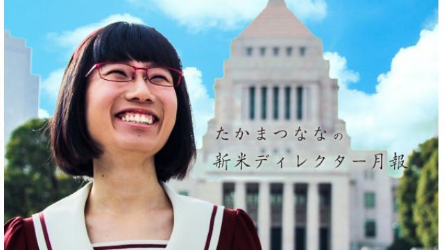 『たかまつななの新米ディレクター月報』 第2回  NHKに入局しました