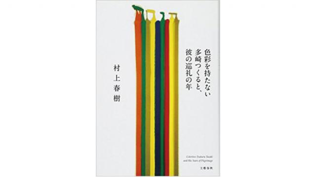 宇野常寛「本当は色彩を帯びていた『多崎つくる』――村上春樹が見落とした新しいコミットメント(PLANETSアーカイブス)