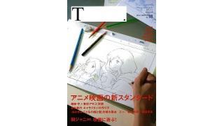 今週のお蔵出し:川上量生×奥田誠司×宇野常寛「新スタンダードアニメのビジネス戦略」