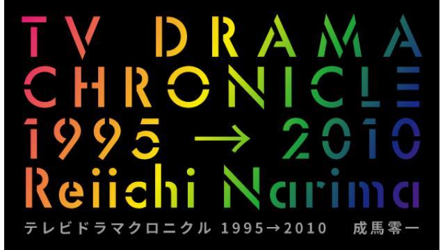 成馬零一 テレビドラマクロニクル(1995→2010)第5回 堤幸彦(3)『ケイゾク』ーー過去は未来に復讐する