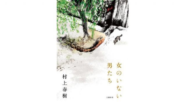 村上春樹『女のいない男たち』から読み解く、現代日本文学が抱える困難(森田真功×宇野常寛)(PLANETSアーカイブス)