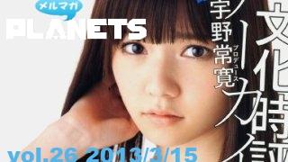 ☆メルマガPLANETS vol.26☆ ~『文化時評アーカイブス2012-2013』本日発売!!~