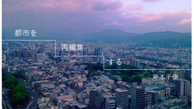 岸本千佳『都市を再編集する』 第3回 街を変えるための「共犯者」を見つけ出す
