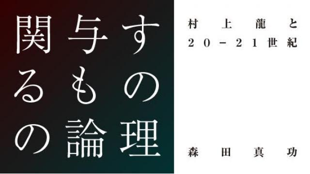 森田真功「関与するものの論理 村上龍と20-21世紀」 第2回『オールド・テロリスト』と『希望の国のエクソダス』をめぐって(1)