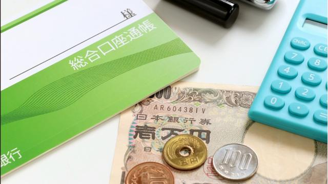橘宏樹『GQーーGovernment Curation』第6回 金融 銀行はなぜ平日に休めるようになったのか 〜地銀を改革に追い込む怒涛の規制緩和〜