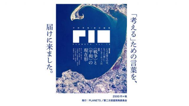 お申込み締切は本日9月14日(金)まで! 『PLANETS vol.10』先行予約を受付中です
