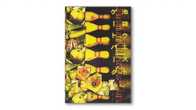 成馬零一 テレビドラマクロニクル(1995→2010)第7回 堤幸彦(5)『池袋ウエストゲートパーク』前編ーーリアルな場所でめちゃくちゃ虚構
