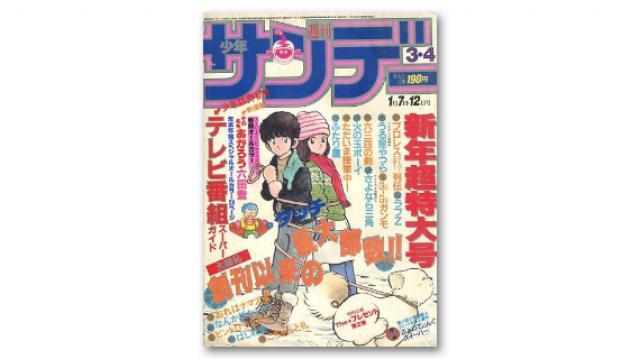 碇本学「ユートピアの終焉ーーあだち充と戦後日本の青春」 第2回〈少年サンデー的なもの〉はいかにして誕生したか