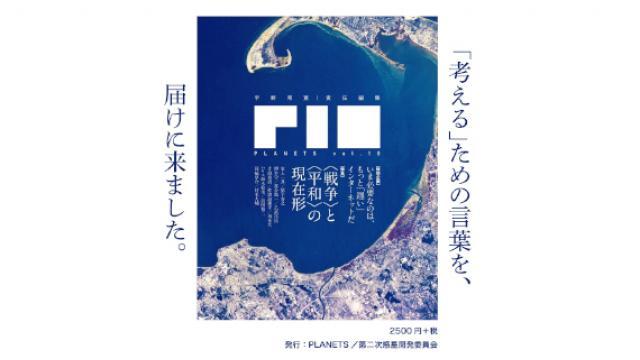 【号外】「PLANETS vol.10」本日発売です!
