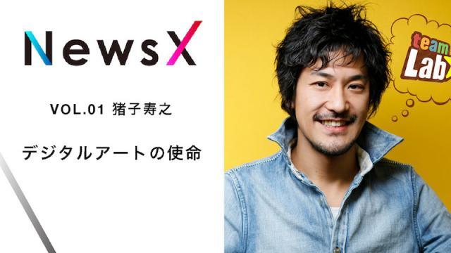 宇野常寛 NewsX vol.1 ゲスト:猪子寿之「デジタルアートの使命」