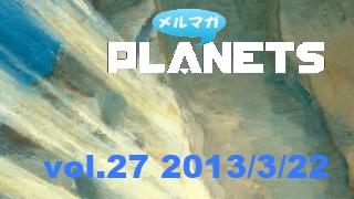 ☆メルマガPLANETS vol.27☆ ~ノマドでも社畜でもない第三の道を~