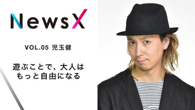 宇野常寛 NewsX vol.5 ゲスト:児玉健  「遊ぶことで、大人はもっと自由になる」【毎週金曜配信】