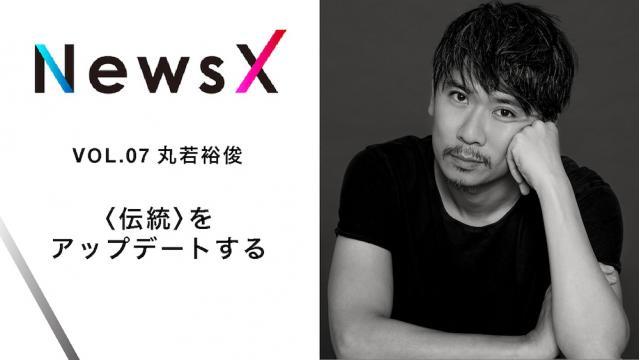 宇野常寛 NewsX vol.7 ゲスト:丸若裕俊「〈伝統〉をアップデートする」【毎週金曜配信】