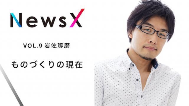 宇野常寛 NewsX vol.9 ゲスト:岩佐琢磨「ものづくりの現在」【毎週金曜配信】
