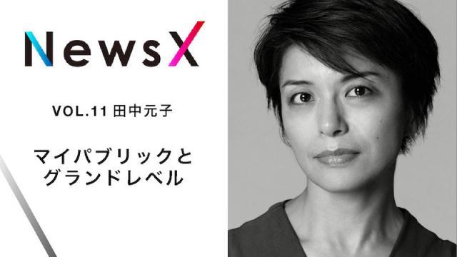 宇野常寛 NewsX vol.11 ゲスト:田中元子「マイパブリックとグランドレベル」【毎週金曜配信】
