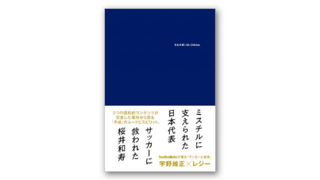 【インタビュー】レジー 日本代表の「終わりなき旅」はどこにたどり着いたのか?