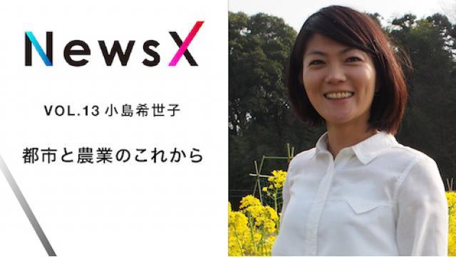 宇野常寛 NewsX vol.13 ゲスト:小島希世子「都市と農業のこれから」【毎週金曜配信】
