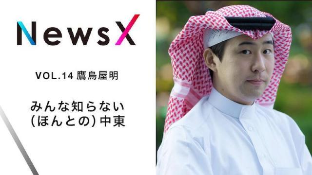 宇野常寛 NewsX vol.14 ゲスト:鷹鳥屋明「みんな知らない(ほんとの)中東」【毎週月曜配信】