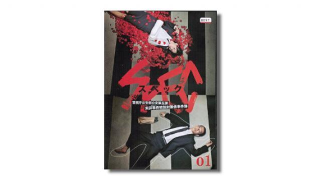 成馬零一 テレビドラマクロニクル(1995→2010) 堤幸彦(8) 『SPEC』(前編)ミステリーから超能力へ