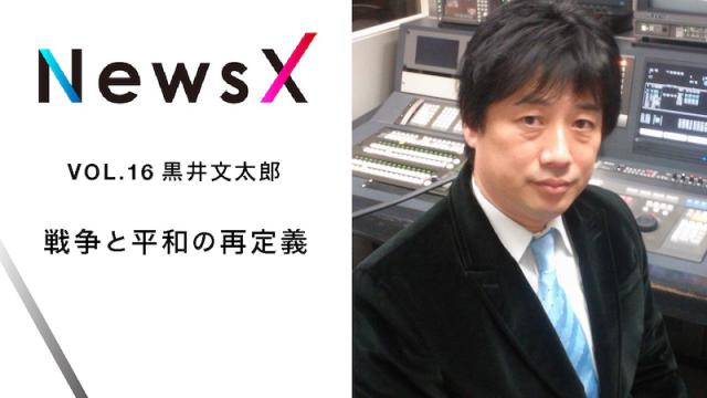 宇野常寛 NewsX vol.16 ゲスト:黒井文太郎 「戦争と平和の再定義」【毎週月曜配信】