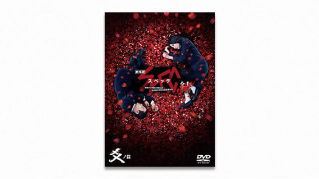 テレビドラマクロニクル(1995→2010)堤幸彦(9) 『SPEC』(後編)  超能力から〈病い〉へ