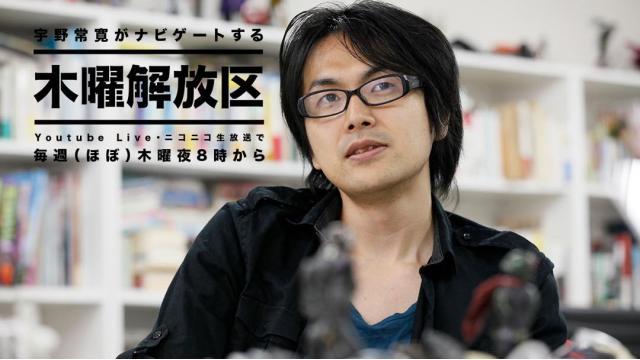 本日20:00から放送!宇野常寛の〈木曜解放区 〉 2019.3.7