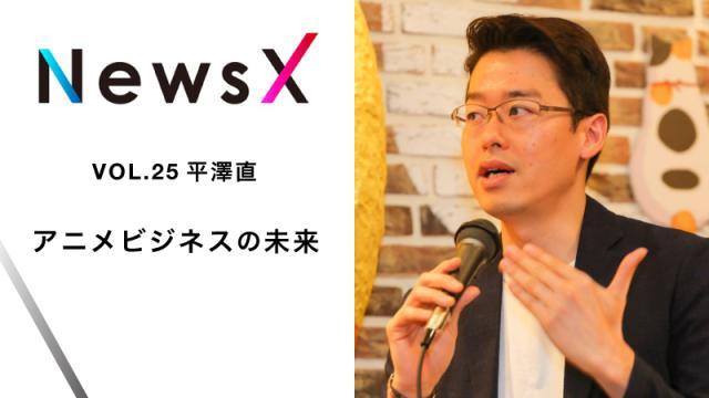 宇野常寛 NewsX vol.25 ゲスト:平澤直「アニメビジネスの未来」【毎週月曜配信】
